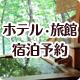 近畿日本ツーリストの国内宿泊プラン