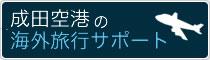 成田空港の海外旅行サポート