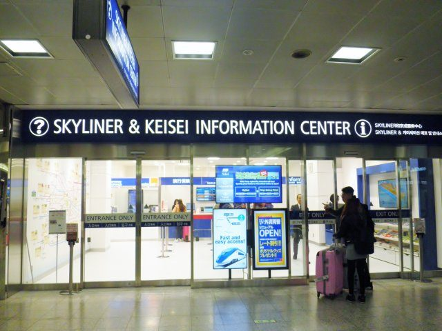 SKYLINER & KEISEI INFORMATION CENTER(成田空港第2ターミナル)の写真
