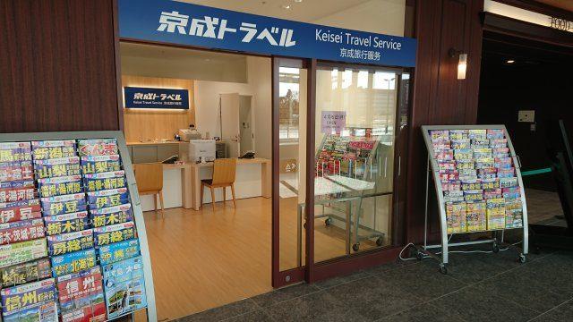IUHW成田病院営業所の写真