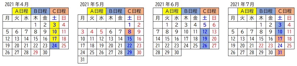広島カレンダー